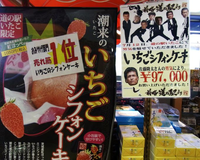 佐藤隆太が買い漁った!いちごシフォンケーキは売れ筋ナンバー1