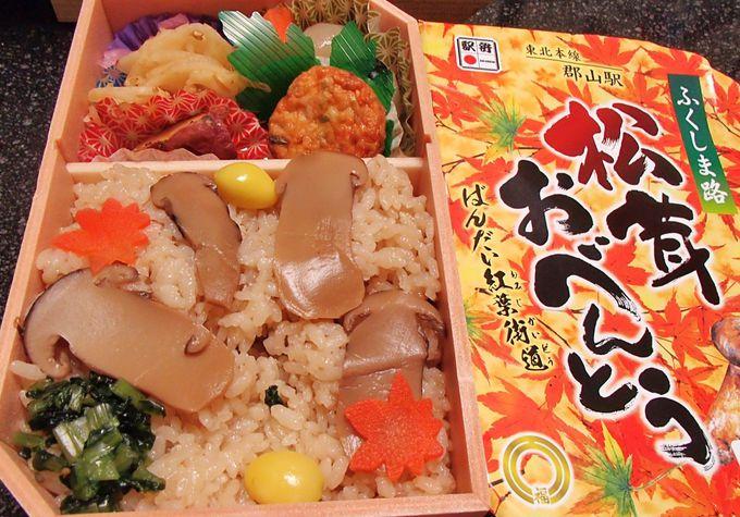 秋の新作!香りがたまらない「ばんだい紅葉街道・松茸おべんとう」