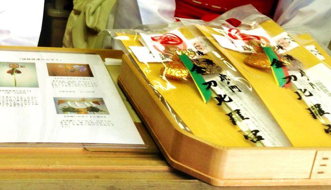 御神紋の丸金が入った「福銭開運守り」は1月1日〜10日限定授与!