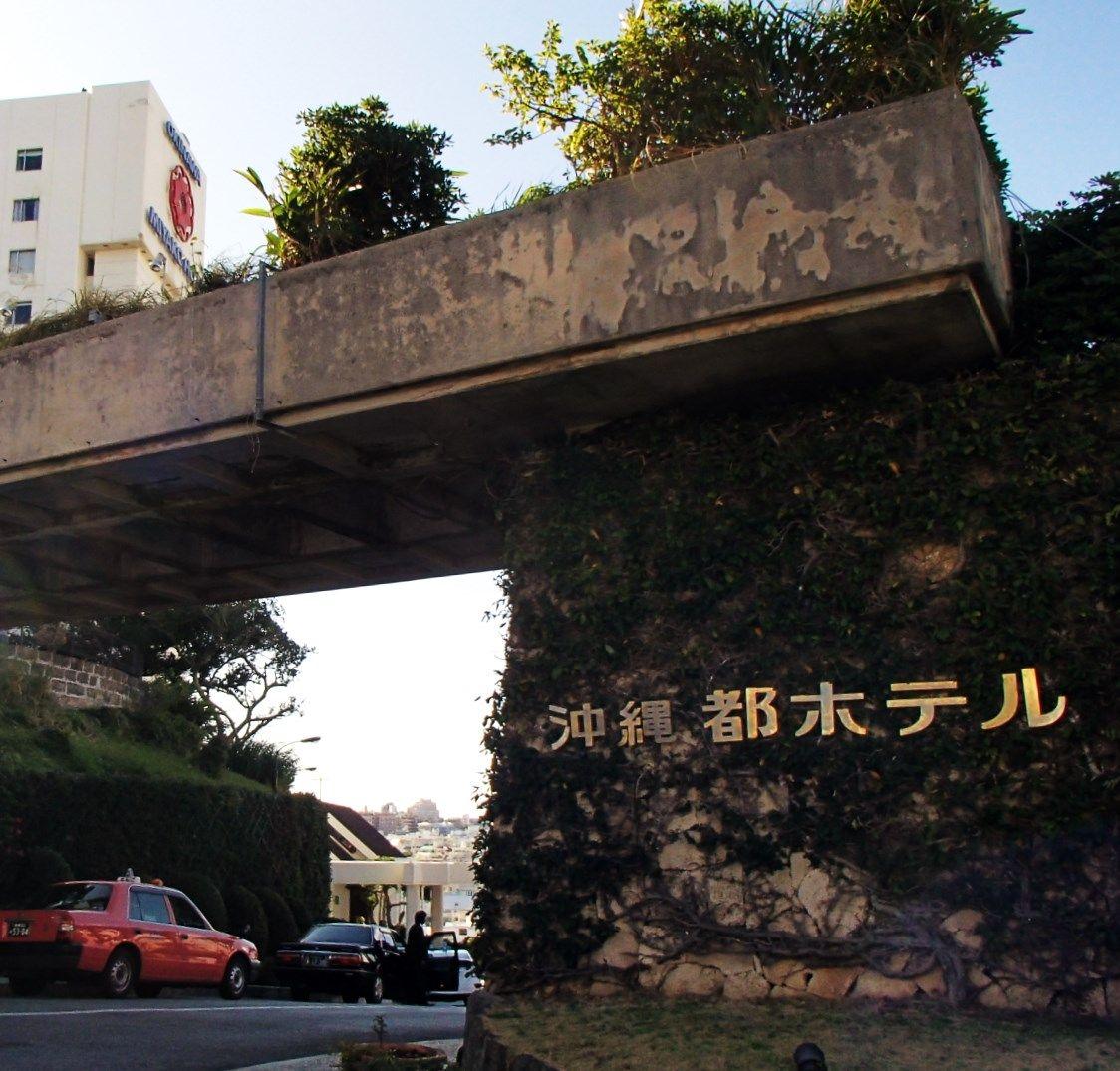 首里城に続く丘に佇む歴史ある「沖縄都ホテル」