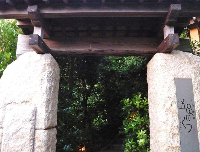 「五足のくつ」の門の先は、聖なる空気ただよう森へと続く遊歩道