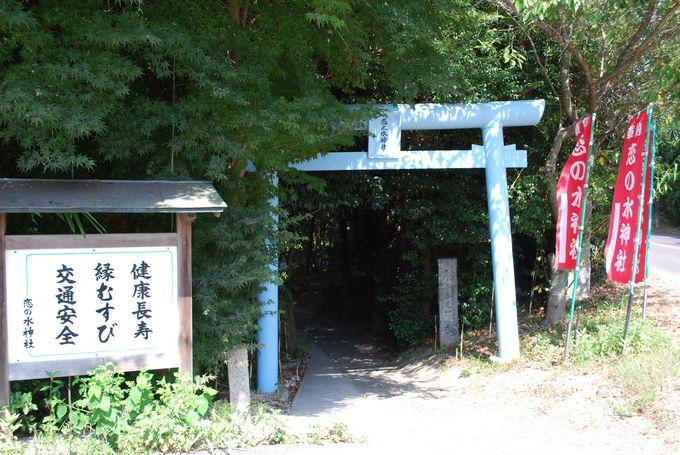恋愛成就は、自分の魅力と神頼み?!恋の水神社でお参りを。