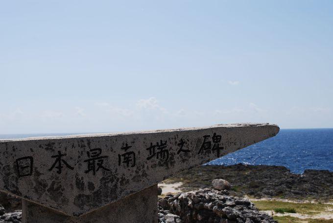 ここが、日本最南端の有人島の最南端だ!