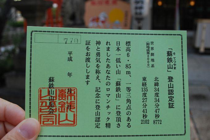 蘇鉄山の登山認定証をGET!