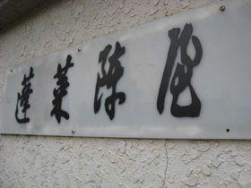 名古屋グルメといえば 元祖「あつた蓬莱軒のひつまぶし」