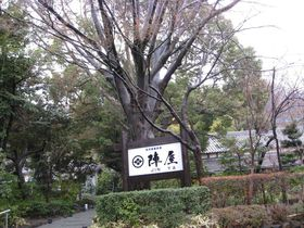 ジブリ作品ゆかりの鶴巻温泉「元湯 陣屋」