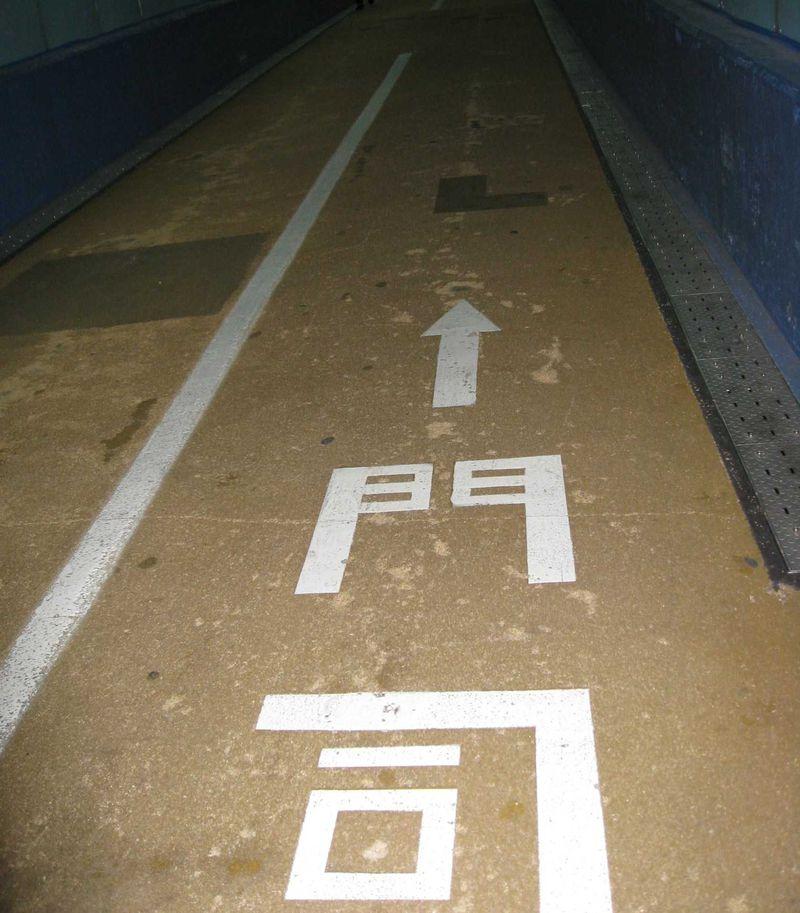 下関から門司までの関門トンネルの人道は海の底
