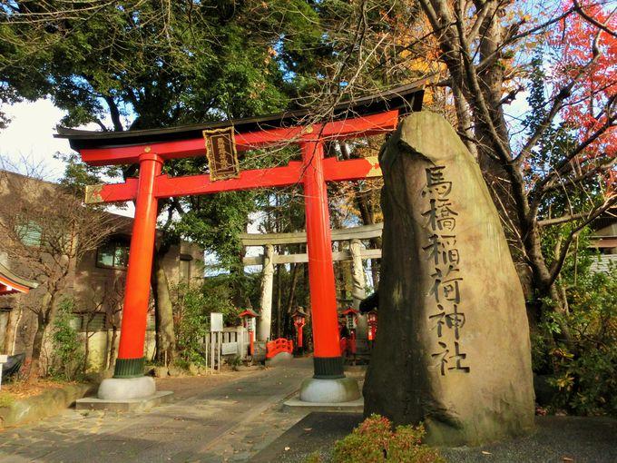 パワースポット好きには人気の「馬橋稲荷神社」