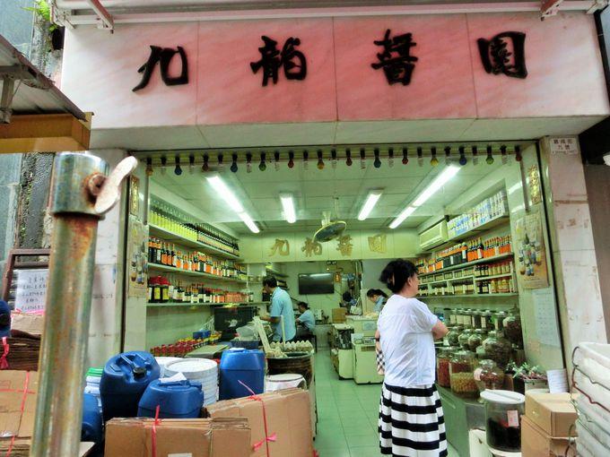 香港人気の調味料店「九龍醤園」