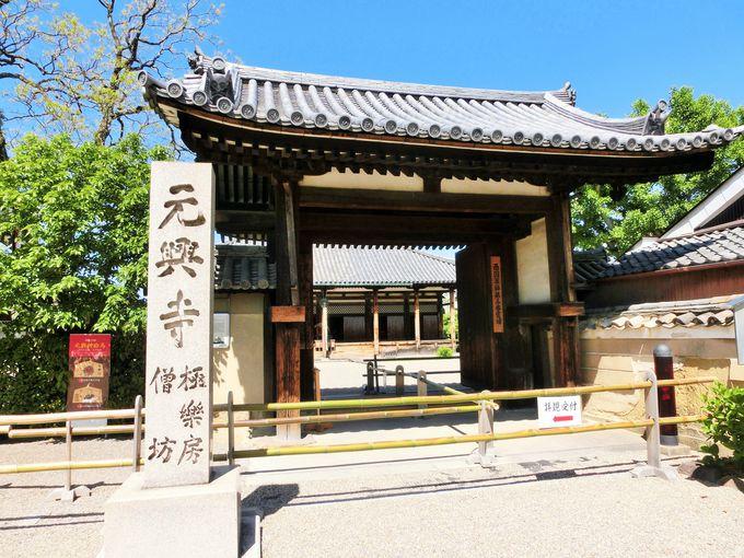 「元興寺」の東門は東大寺から移建されたもの