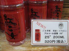 全国でも珍しい胡麻を使った焼酎って?福岡県久留米市・紅乙女酒造工場見学