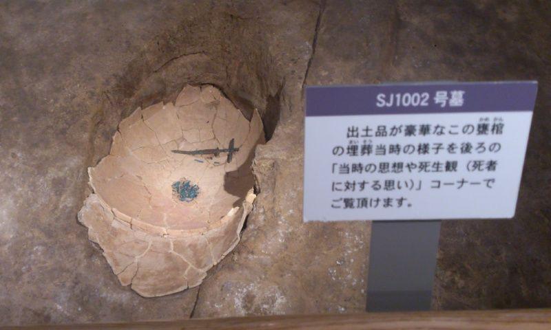 古代史でも有名なあの甕とは!