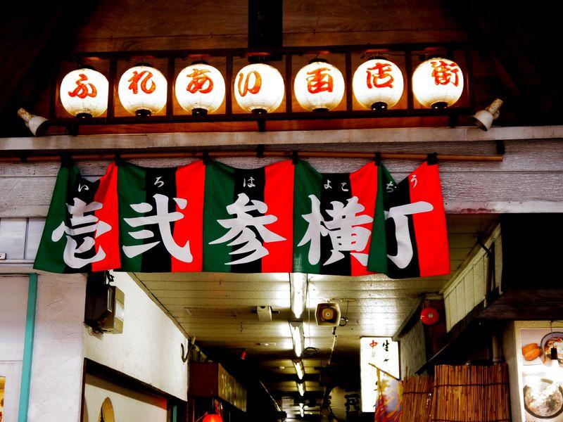 仙台にきたなら一度はおいで!愛されて70年「壱弐参横丁」