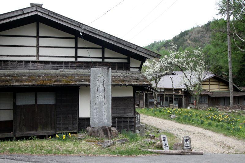 大平街道の宿場であった山村集落