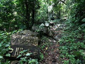 沖縄・今帰仁城へは古の登城路「ハンタ道」を歩いて行こう!