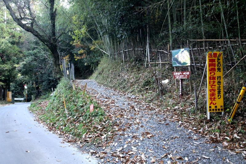 山道を歩いて尾根伝いの芥川山城跡へ