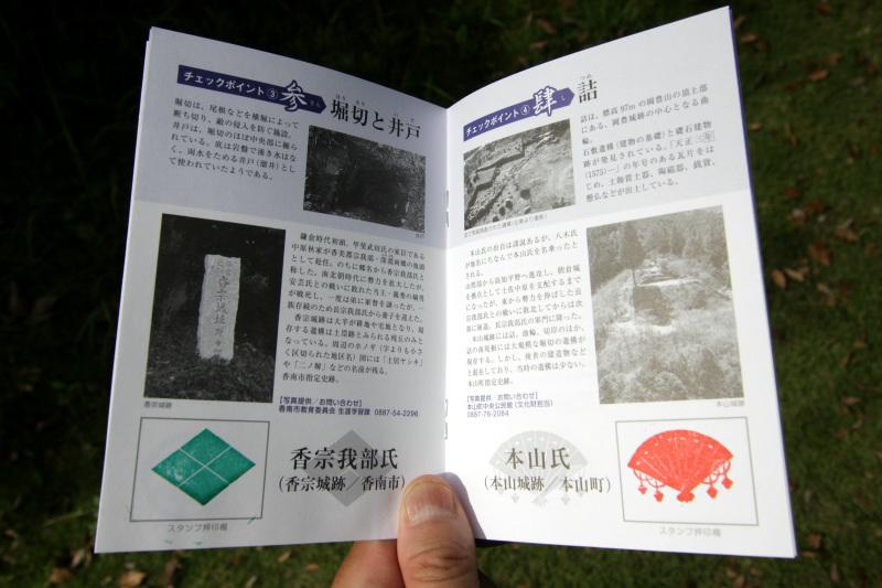 スタンプのデザインは「土佐七雄」の家紋!