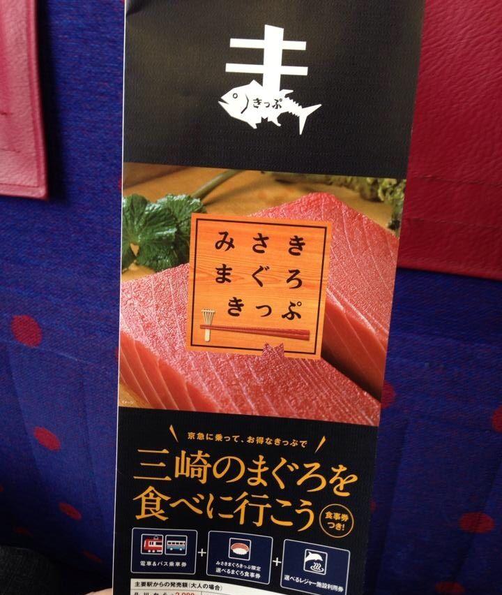 食べて遊んで大満足!京急「みさきまぐろきっぷ」で三崎漁港へ!