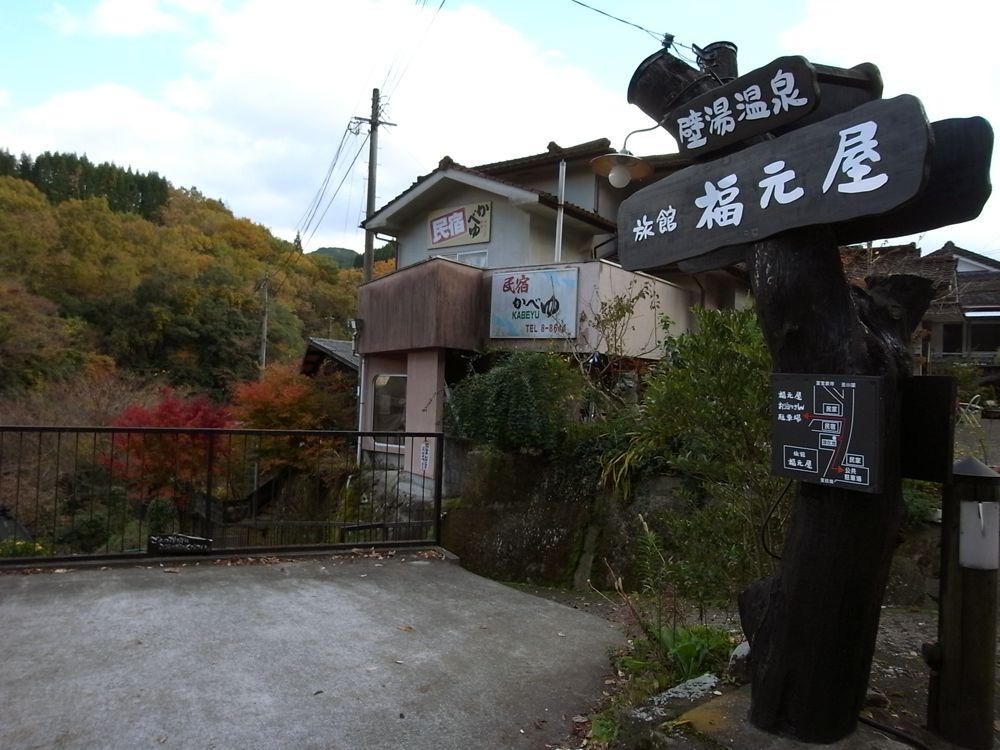 国道387号線沿いの秘湯?!
