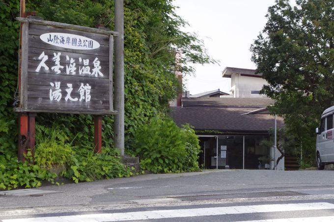日帰り温泉客が多いお宿「久美浜温泉 湯元館」
