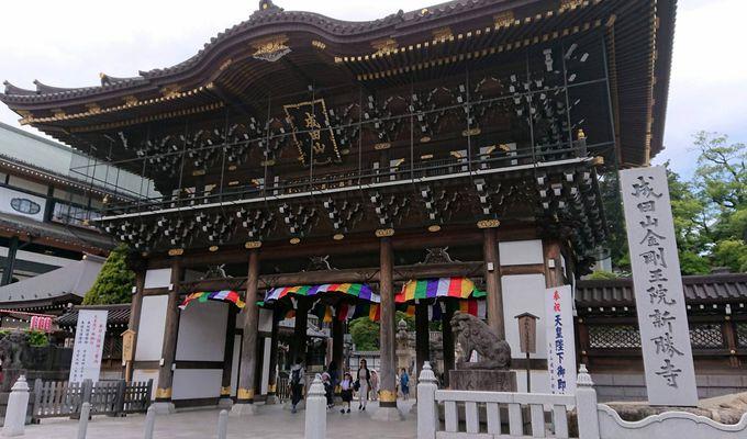 1.「成田山新勝寺」へ初詣