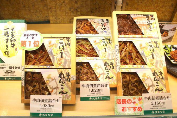 東京の老舗の味ならコレ!