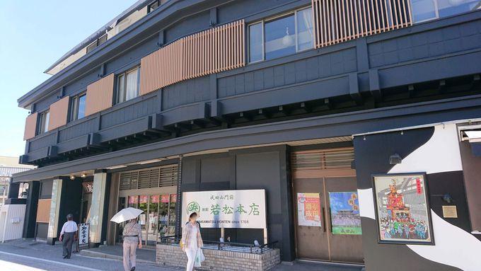 旅館若松本店を日帰り利用!