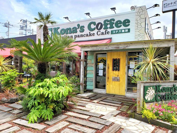 ハワイアンカフェ「コナズ珈琲」で人気メニューをテイクアウトしてみた!