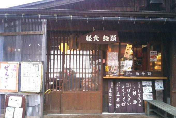 ぬくもりのある食事処や民芸品店