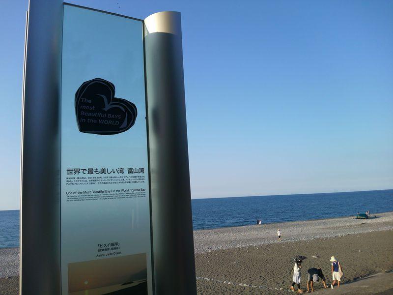 富山「宮崎・境海岸(ヒスイ海岸)」とタラ汁だらけの街道を行く!?