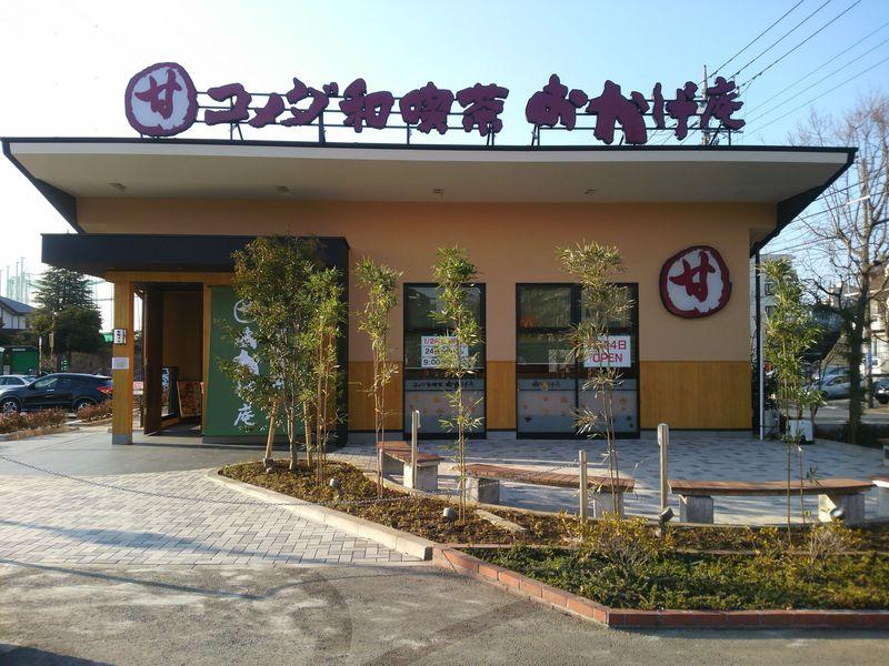 ファンも注目!コメダ和喫茶「おかげ庵」が横浜あざみ野に関東初出店