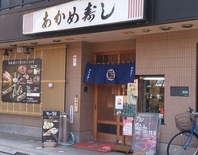 「廻らない寿司店」でも満喫!