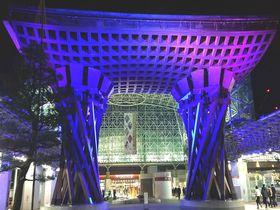 金沢駅東広場が幻想的!「鼓門」が加賀五彩にライトアップ