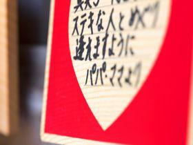 金沢から1時間!能登一之宮「気多大社」のハート絵馬で恋愛祈願