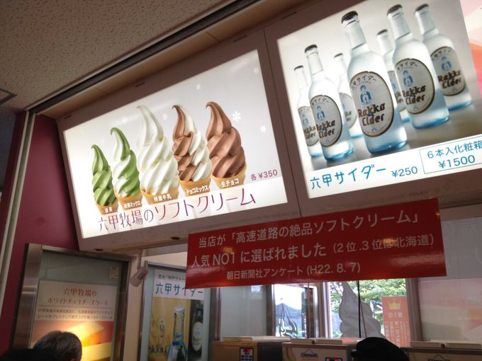 まずは必食、六甲牧場のソフトクリーム