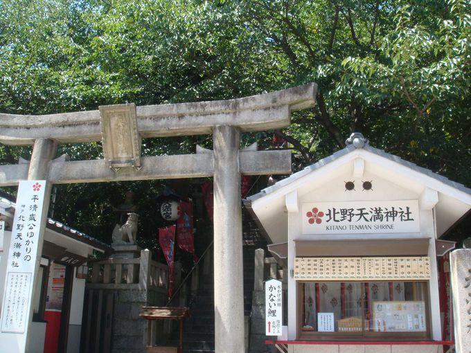 第3位:北野天満神社