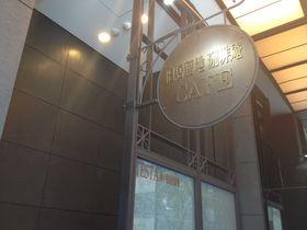 神戸カフェめぐり〜コーヒー好きの大人にオススメ、珈琲庵CAFE