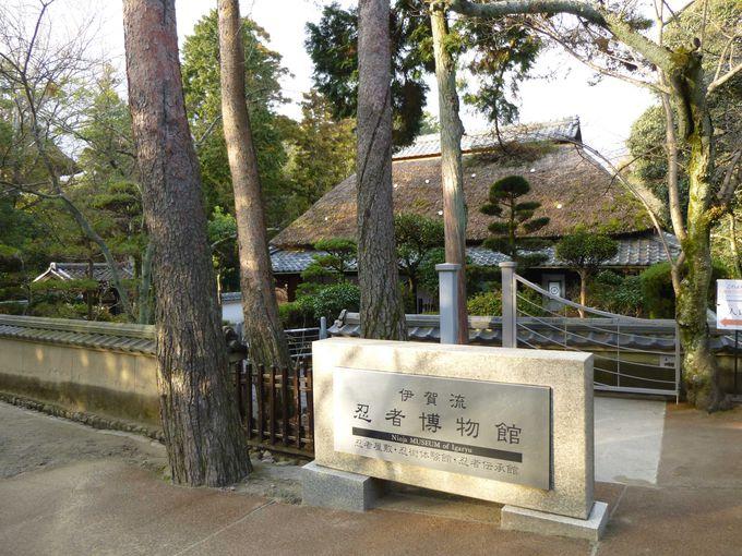 必見スポットは、伊賀流忍者博物館