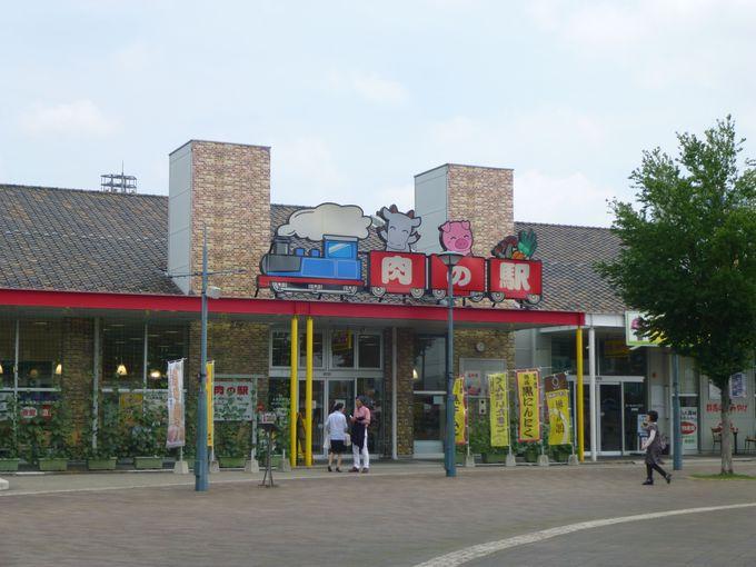 「肉の駅」「農産物直売所」も覗いてみよう。上州麦豚コロッケもオススメ!