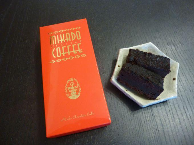 コクのあるずっしり感。「ミカド珈琲」のモカチョコケーキ。