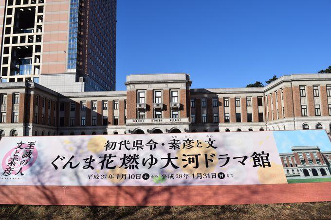 群馬・前橋に「ぐんま花燃ゆ大河ドラマ館」オープン!