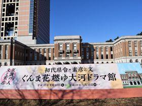 群馬・前橋はもうひとつの舞台!「ぐんま花燃ゆ大河ドラマ館」