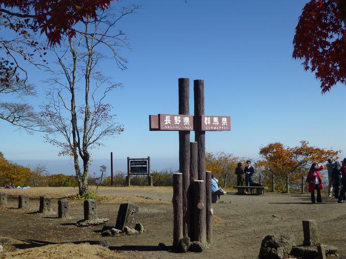 長野と群馬の県境で記念撮影を!