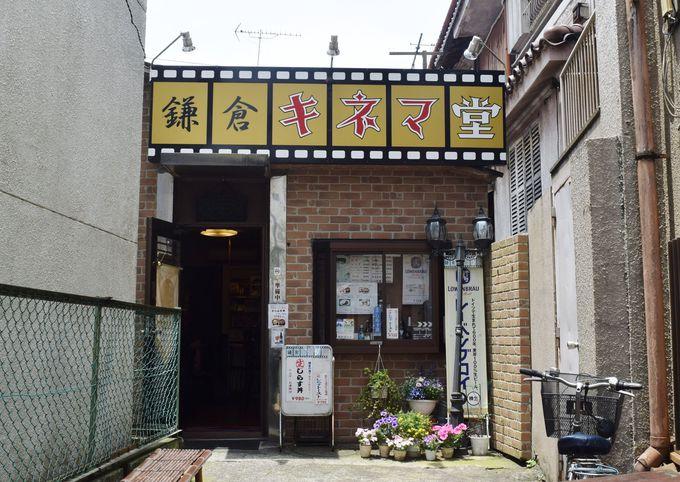 小さな路地にあるレトロなお店「鎌倉キネマ堂」