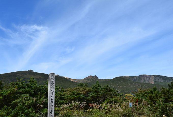 晴れた日は安達太良山へ「ほんとの空」を見に行こう
