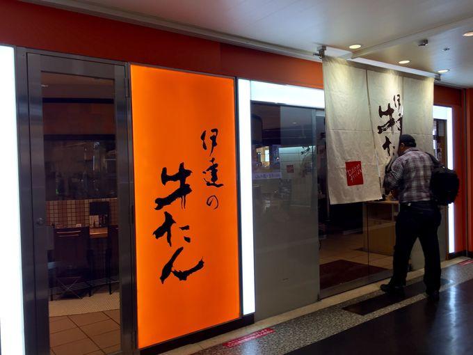 新幹線改札の目の前!「牛たん通り」の一画