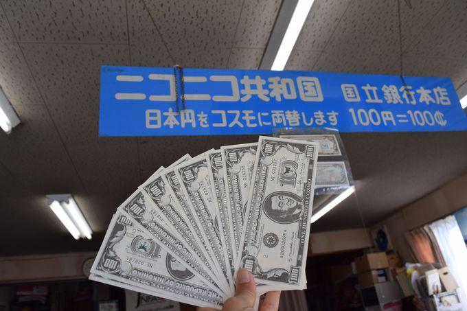 国会議事堂は国立銀行本店でもある。まずは通貨「コスモ」に両替