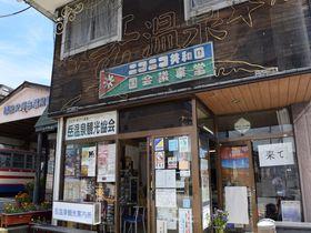 かつて、ここには独立国があった。福島・岳温泉「ニコニコ共和国」の歴史が面白い