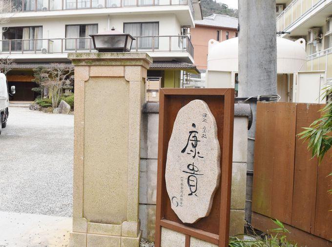 有馬温泉では抜群にリーズナブル!「竹取亭円山別亭・康貴」