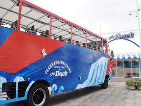 水陸両用バス「スカイダック横浜」みなとみらいを海と陸から観光!